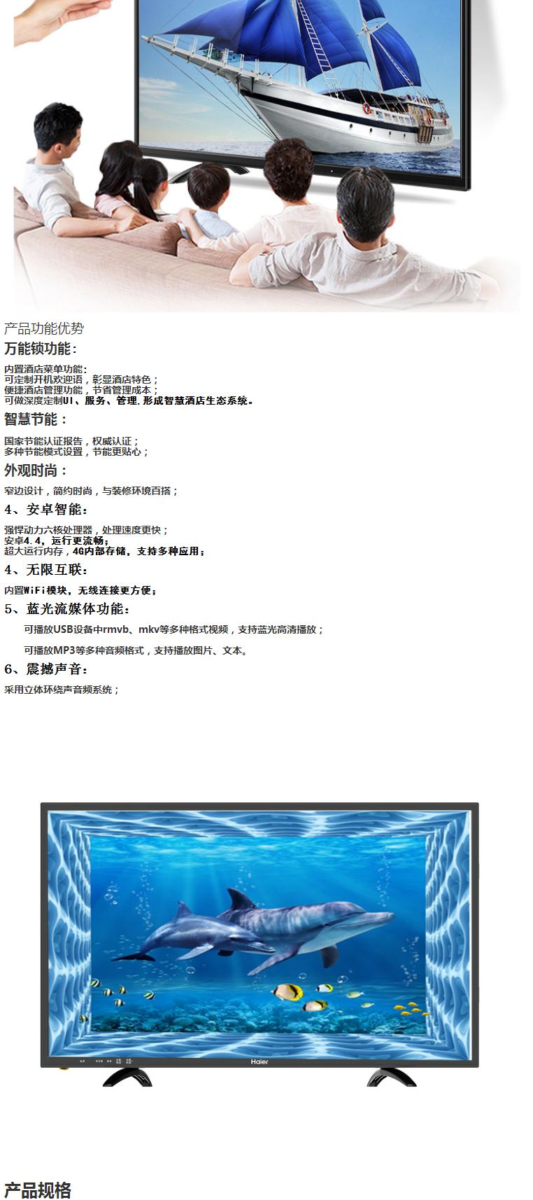 海尔(Haier) H43E07 电视机 43寸 1080P 标配底座 官方标配 黑色 _海尔(Ha_2_1.png