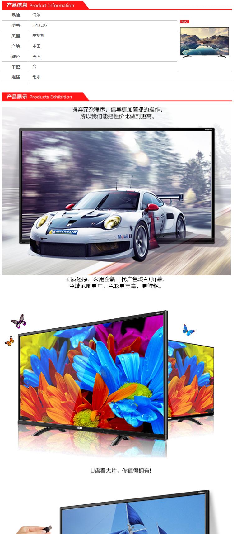 海尔(Haier) H43E07 电视机 43寸 1080P 标配底座 官方标配 黑色 _海尔(Ha_1_1.png